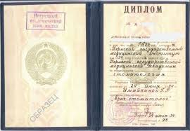 Проверка диплома и сертификата стоматолога СтудПроект Советский диплома терапевта стоматолога