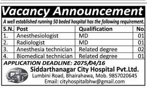 anesthesia technician jobs nepal vacancy anesthesiologist radiologist anesthesia