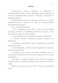 Анализ предприятия отрасли на примере РУП Минский автомобильный  Это только предварительный просмотр
