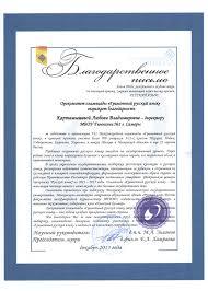 Сертификаты дипломы и благодарственные письма Достижения   Благодарственное письмо оргкомитет международной олимпиады Грамотный русский язык 2013 год