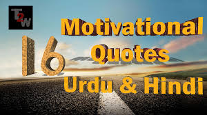 Best Motivational Quotes In Urduhindi T2w Productions