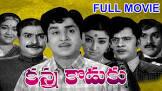 Akkineni Nageshwara Rao Kanna Koduku Movie