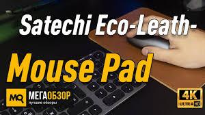 <b>Satechi Eco</b>-<b>Leather Mouse</b> Pad обзор коврик для мышки Apple ...