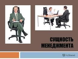 Презентация на тему СУЩНОСТЬ МЕНЕДЖМЕНТА Менеджмент Менеджмент  1 СУЩНОСТЬ МЕНЕДЖМЕНТА