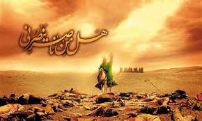 Image result for ‫یاران امامحسین‬‎