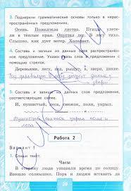 ГДЗ Контрольные работы по русскому языку класс Крылова к  20стр