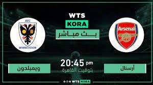 بث مباشر مشاهدة مباراة أرسنال ضد ويمبلدون الأربعاء 22-9-2021 في كأس الرابطة  - واتس كورة