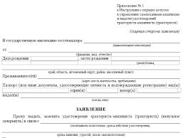 Как получить удостоверение машиниста тракториста Народный СоветникЪ заявление о выдаче удостоверения