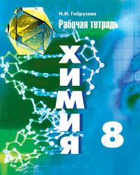 ГДЗ по химии класс рабочая тетрадь Габрусева ГДЗ рабочая тетрадь по химии 8 класс Габрусева Просвещение