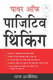 essay on power of positive thinking the power of positive thinking  power of positive thinking essayessay on power of positive thinking positive thinking quotes in hindi