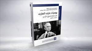 عارف العارف في يومياته الأردنية