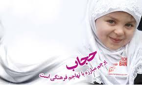 نتیجه تصویر برای حجاب و عفاف