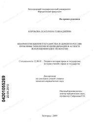 Диссертация на тему Взаимоотношения государства и церкви в России  Диссертация и автореферат на тему Взаимоотношения государства и церкви в России проблемы типологии и