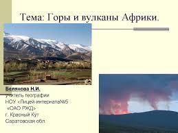 Урок по теме Горы и вулканы Африки й класс Презентация к уроку