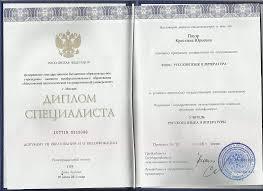 Репетитор по русскому языку и литературе Москва подготовка к  Диплом