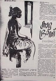 âthe Readerâœviewerâž In Indian Literate Media Contexts A Kerala