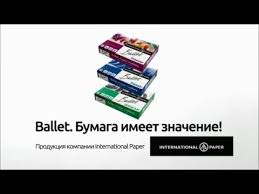 Характеристики <b>бумаги для принтера</b>. <b>Ballet</b> - YouTube