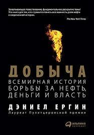<b>Добыча</b>: Всемирная история борьбы за нефть, деньги и власть ...