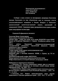 Емелькина Ирина Александровна Уч степень уч звание pdf Председателю диссертационного совета Д 212 105 10 д ю н профессору В