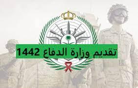تقديم وزارة الدفاع 1442 رابط وشروط التقديم في وزارة الدفاع موقع  tajnidreg.mod.gov.sa - إقرأ نيوز