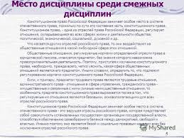 Презентация на тему Конституционное право Российской Федерации  5 5 Место дисциплины среди смежных дисциплин Конституционное право