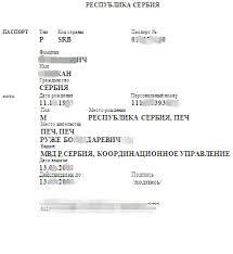 Перевод паспорта с сербского в Москве Образец перевода сербского паспорта на русский язык