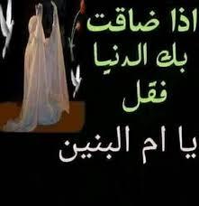 يا ام البنين الحره - الصفحة الرئيسية | فيسبوك