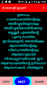 Thrissur Pooram Malayalam Statuswishquote 2018 For Android Apk