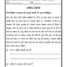 hindi unseen passage worksheets worksheets  hindi unseen passage 13