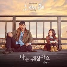 lee ye joon i'm fine (나는 괜찮아요) oh my geum bi ost part 4 Ost Wedding Korean Drama Mp3 lee ye joon i'm fine (나는 괜찮아요) oh my geum englishwatch korean dramakorean Romance Korean Drama OST