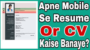 Mobile Se Resume Kaise Banaye How To Make Resume For Job In