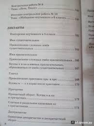 Иллюстрация из для Русский язык класс Контрольные и  Иллюстрация 6 из 10 для Русский язык 6 класс Контрольные и проверочные работы