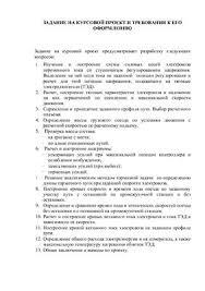 Методические примеры Задание на курсовой проект doc Все для  Методические примеры Задание на курсовой проект