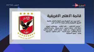 ملعب ONTime - النادي الأهلي يعلن عن القائمة المشاركة في البطولة الأفريقية -  YouTube