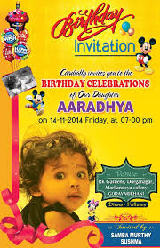 Birthday Invitation Card Psd Template Free Birthday Designs