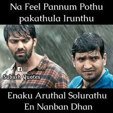 Hpy Friendship Day Subash Hey Lusu Oru Kadha Solu Facebook