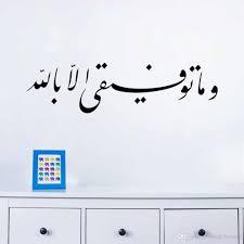 Small Picture Islamic Muslin Design Wall Decal Arabic Quran Bismillah