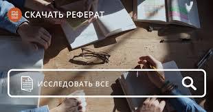 Бесплатные курсовые статьи очерки заметки по книгам  Бесплатные курсовые статьи очерки заметки по книгам ru