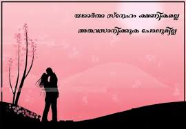 Malayalam FB Image Share Archives Page 40 Of 40 Facebook Image Share Custom Couples Photo Malayalam Quotes
