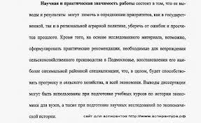 Аспирантура рф практическая значимость история народного  теоретическая значимость работы история народного хозяйства
