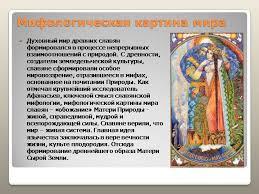 Реферат Древние Славяне наши предки Медицина древних славян реферат