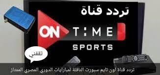 تردد قناة اون تايم سبورت الجديد الناقلة لمباريات الدوري المصري الممتاز 2021