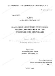 Диссертация на тему Реализация политических прав и свобод  Диссертация и автореферат на тему Реализация политических прав и свобод человека в современной России
