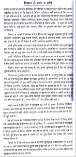 my dream home essay in hindi what makes student and fashion essays in hindi