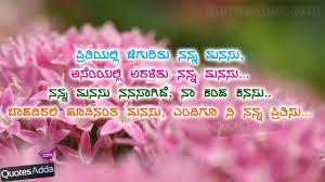 Romantic Quotes Kannada