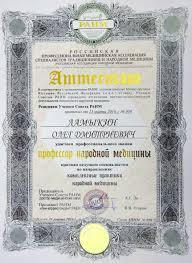 Сертификаты и награды Жим Лам Дипломы и награды Олега Ламыкина  Государственный диплом о высшем медицинском образовании
