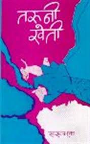 Aama Lai Chikeko Katha Filmvz Portal