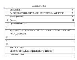 microsoft word Как в Ворде сделать содержание  Составляю таблицу на количество строк которые будут в работе курсовой дипломе реферате Выглядит это так