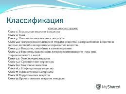 Презентация на тему Реферат Тема ДОПОГ Что такое ДОПОГ ДОПОГ  5 Классификация