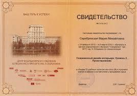 Студия дизайна marideco Дипломы и сертификаты Свидетельство МГТУ им Баумана